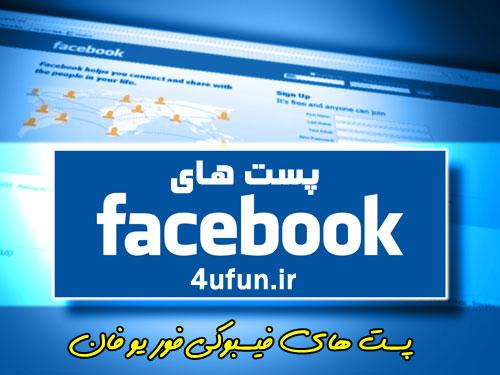 پست های فیسبوکی|استاتوس های فیسبوکی